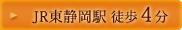 JR東静岡駅 徒歩4分