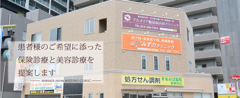 安心できる保険診療と美容診療を提供します